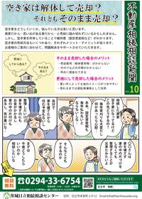 相続相談新聞10号-200